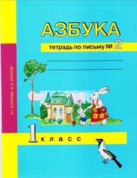 Азбука, 1 класс, Тетрадь по письму №2, Агаркова Н.Г., Агарков Ю.А., 2014