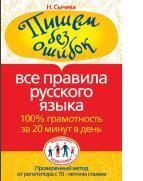 Пишем без ошибок, все правила русского языка, 100 % грамотность за 20 минут в день, Сычева Н., 2012
