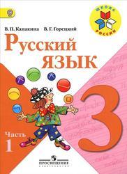 Русский язык, 3 класс, Часть 1, Канакина В.П., Горецкий В.Г., 2012