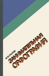 Занимательная орфография, Книга для внеклассного чтения учащихся, 7-8 классов, Панов М.В., 1984