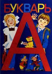 Букварь, 1 класс, Горецкий В.Г., Кирюшкин В.А., Шанько А.Ф., 1992
