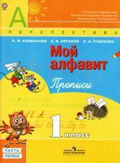 Мой алфавит, прописи, 1 класс, часть 1, Климанова Л.Ф., Абрамов А.В., Пудикова Н.А., 2013