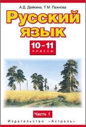 Русский язык, 10-11 класс, Часть 1, Дейкина А.Д., Пахнова Т.М., 2011