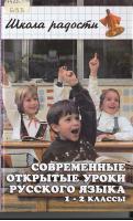 Современные открытые уроки русского языка, 1 2 классы, Бескоровайная Л.С, Перекатьева О.В., 2002