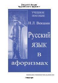 Русский язык в афоризмах, Векшин Н.Л., 2014