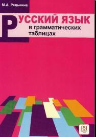 Русский язык в грамматических таблицах, учебное пособие для изучающих русский язык как иностранный, Редькина М.А., 2008