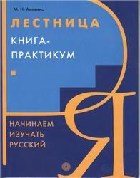 Лестница, Книга-практикум, Начинаем изучать русский, Аникина М.Н., 2005