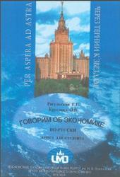 Говорим об экономике по-русски, Книга для студента, Рагульская Г.В., Круглова О.B., 2001