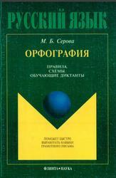 Русский язык, Орфография, Правила, Схемы, Обучающие диктанты, Серова М.Б., 2001