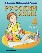Русский язык, учебник для 4-го класса учреждений общего сред, образования с белорусским языком обучения, в 2 частях, часть 1, Антипова М.Б., Вол