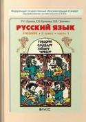 Русский язык, учебник для 3 класса, часть 1, Бунеев Р.Н., Бунеева Е.В., Пронина О.В.