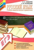 Русский язык, учебно-практический справочник, Гайбарян О.Е., Кузнецова А.В., 2014