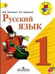 Русский язык, 1 класс, учебник для общеобразовательных организаций с приложением на электронном носителе, Канакина В.П., Горецкий В.Г., 2013