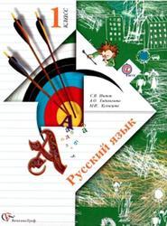 Русский язык, 1 класс, Иванов С.В., Евдокимова А.О., Кузнецова М.И., Журова Л.Е., 2012