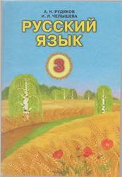 Русский язык, 3 класс, Рудяков А.Н., Челышева И.Л., 2013