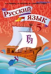 Русский язык, 5 класс, Рудяков А.Н., Фролова Т.Я., Маркина-Гурджи М.Г., 2013