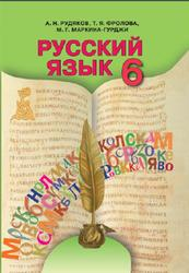 Русский язык, 6 класс, Шестой год обучения, Рудяков А.Н., Фролова Т.Я., Маркина-Гурджи М.Г., 2014
