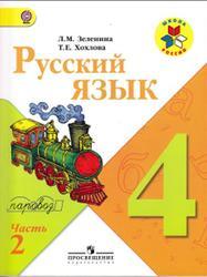 Русский язык, 4 класс, Часть 2, Зеленина Л.М., Хохлова Т.Е., 2013