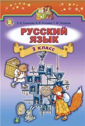 Русский язык, 3 класс, Самонова Е.И., Стативка В.И., Полякова Т.М., 2014