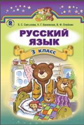 Русский язык, 3 класс, Сильнова Э.С., Каневская Н.Г., Олейник В.Ф., 2014