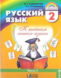 Русский язык, К тайнам нашего языка, 2 класс, Часть 2, Соловейчик М.С., Кузьменко Н.С., 2013