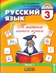 Русский язык, К тайнам нашего языка, 3 класс, Часть 1, Соловейчик М.С., Кузьменко Н.С., 2013