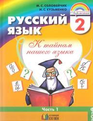 Русский язык, К тайнам нашего языка, 2 класс, Часть 1, Соловейчик М.С., Кузьменко Н.С., 2013