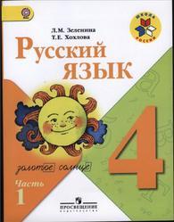 Обложка решебник зеленина 4 класс русский язык