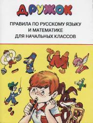 Дружок, правила по русскому языку и математике для начальных классов, 2012