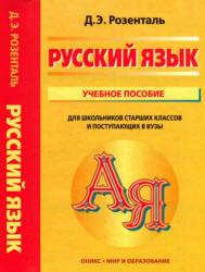 Русский язык, Розенталь Д.Э., 2010