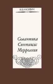 Семантика,синтаксис, морфология, Касевич В.Б., 1988