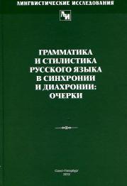 Грамматика и стилистика русского языка в синхронии и диахронии, очерки Вяткина С.В., Руднев Д.В., 2012