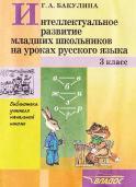 Интеллектуальное развитие младших школьников на уроках русского языка, 3 класс, Никулина Г.Л., 2004
