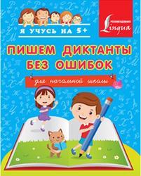 Пишем диктанты без ошибок, Для начальной школы, Горбатова А.А., 2014