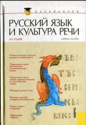 Русский язык и культура речи, Руднев В.Н., 2012