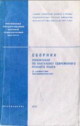 Сборник упражнений по синтаксису современного русского языка, Чеснокова Л.Д., 1973