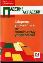 Падежи! Ах падежи! Сборник упражнений по глагольному управлению, Кузьмич И.П., Лариохина Н.М., 2007