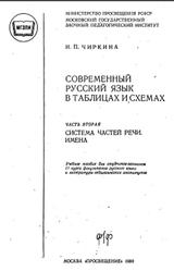 Современный русский язык в таблицах и схемах, Часть 2, Чиркина И.П., 1980