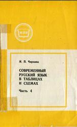 Современный русский язык в таблицах и схемах, Часть 4, Чиркина И.П., 1984