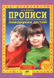 Прописи для первоклассников с трудностями обучения письму и леворуких детей, Безруких М.М., 2004