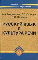 Русский язык и культура речи, Введенская Л.А., Павлова Л.Г., Катаева Е.Ю., 2009