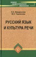 Русский язык и культура речи, учебное пособие, Введенская Л.А., Черкасова М.Н., 2011