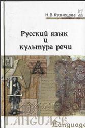 Русский язык и культура речи, Кузнецова Н.В., 2010