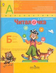 Читалочка, Дидактическое пособие, 1 класс, Климанова Л.Ф., 2014