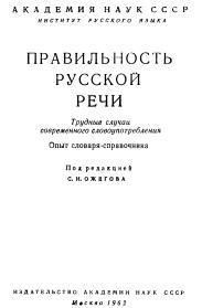Правильность русской речи, Цейтлин Я.М., 1962