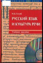 Русский язык и культура речи, учебное пособие, Голуб И.Б., 2003