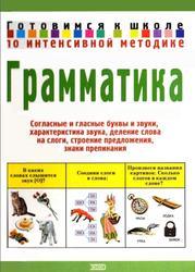 Грамматика, Соколова Ю.А., 2003