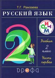 Русский язык, 2 класс, Часть 1, Рамзаева Т.Г., 2011