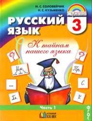 Русский язык, 3 класс, К тайнам нашего языка, Часть 1, Соловейчик М.С., Кузьменко Н.С., 2013