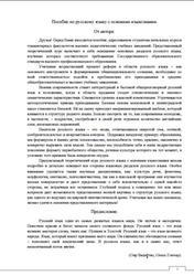 Пособие по русскому языку с основами языкознания